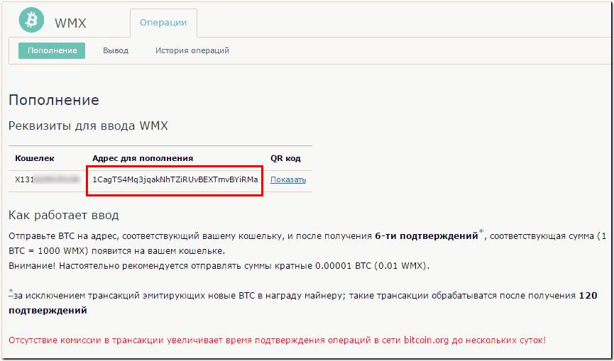 ввод или вывод средств на кошельке WMX в webmoney