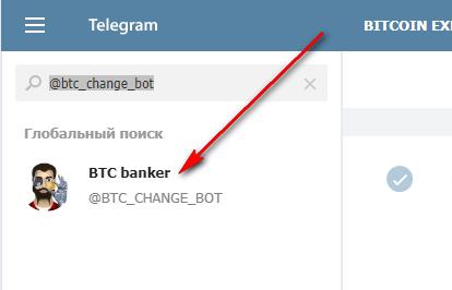 Где выгодно купить биткоины: майнеры, Telegram BTC Banker и Bestchange