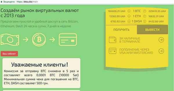 сайт для вывода биткоин