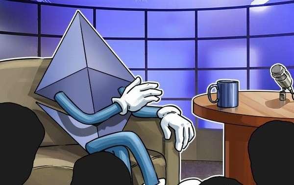новости, что происходит с Ethereum