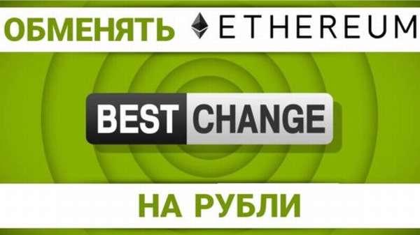 как перевести Ethereum в рубли