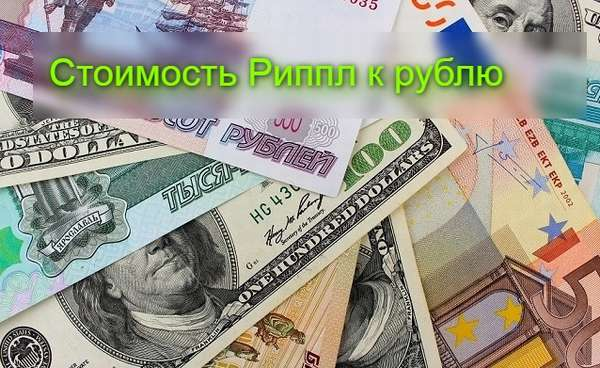 стоимость риппл к рублю