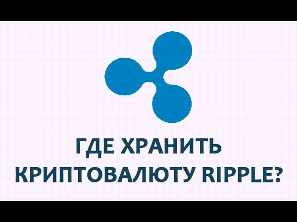 кошелек для хранения ripple