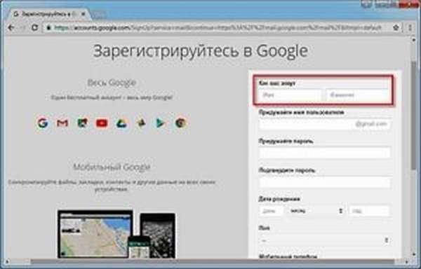 Регистрация почтового ящика Gmail