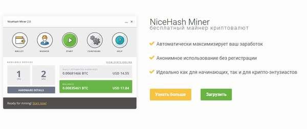 Обзор и настройка сервиса для майнинга NiceHash