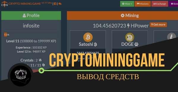 крипто майнинг игра с выводом денег