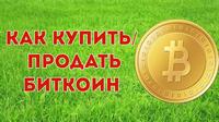 как выгодно купить биткоины за рубли