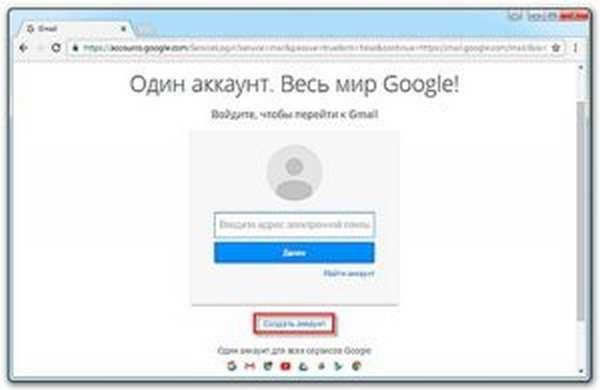 Регистрация аккаунта в Gmail
