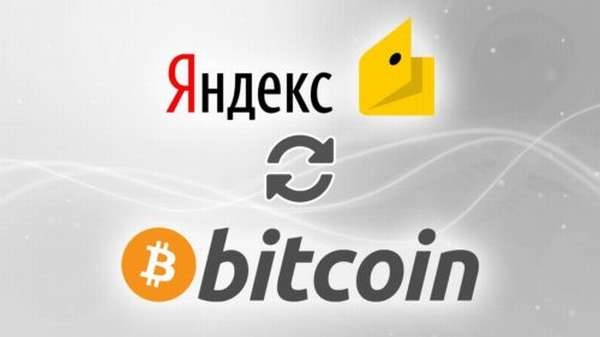 биткоин на Яндекс Деньги