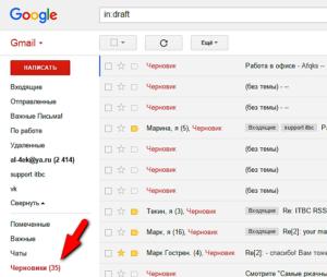 Как пользоваться почтой Gmail