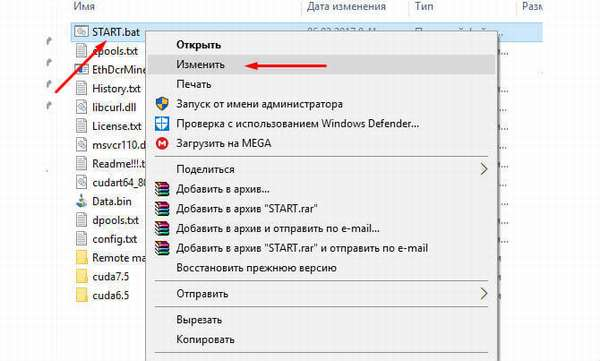 Файл с расширением бат