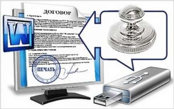Документы для получения электронной подписи