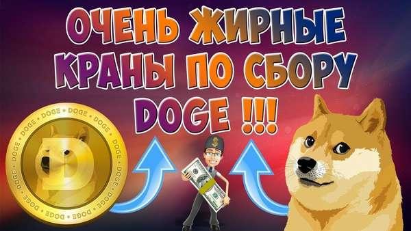 DogeCoin краны с выводом