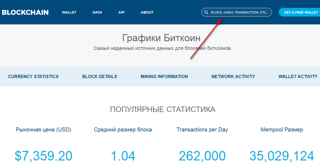 /blockchain.info