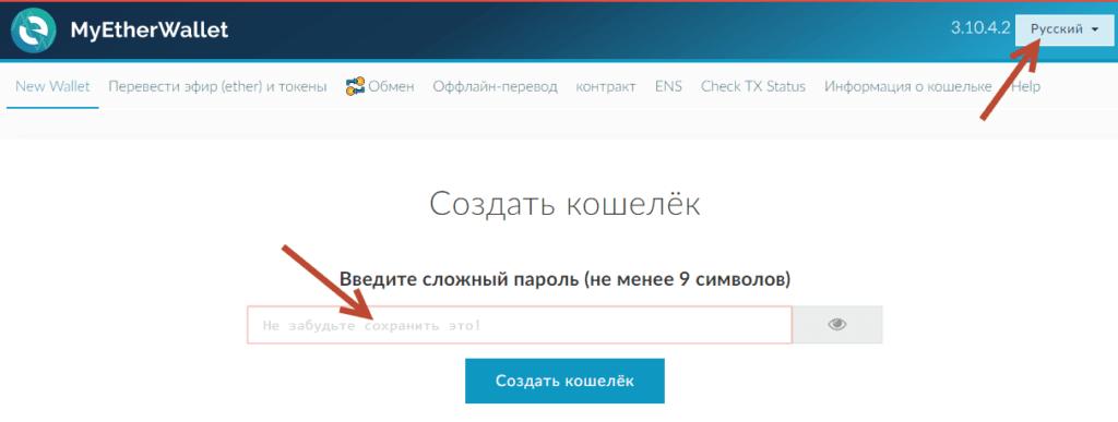 myetherwallet регистрация