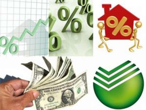 Условия предоставления потребительских кредитов Сбербанка 2018 года