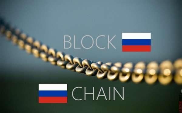 новости блокчейна в России на сегодня