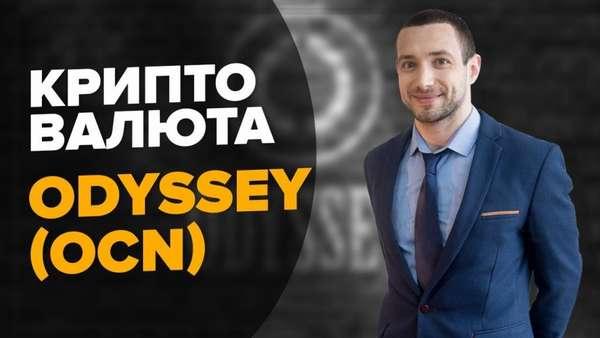 криптовалюта Odyssey (OCN)