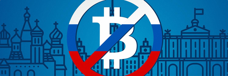 разрешен ли биткоин в России в 2018 году