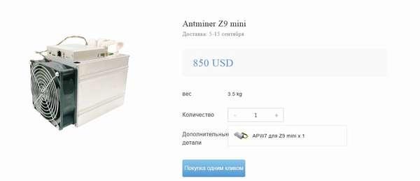 antminer z9 mini цена на сайте