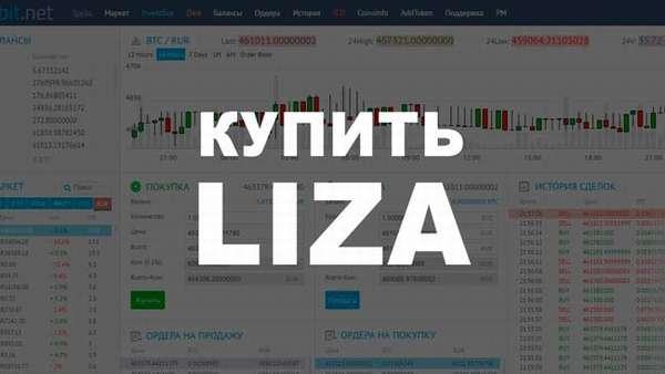 купить валюту ЛИЗА