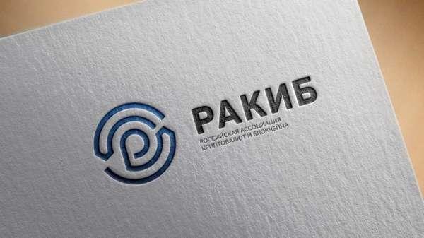 российская ассоциация криптовалют и блокчейна, официальный сайт