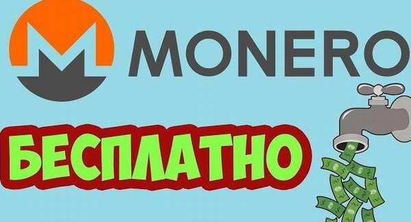 краны криптовалюты Monero (XMR)
