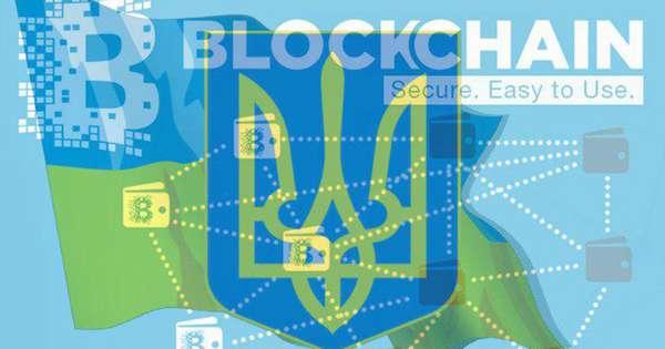 перспективы блокчейн в Украине