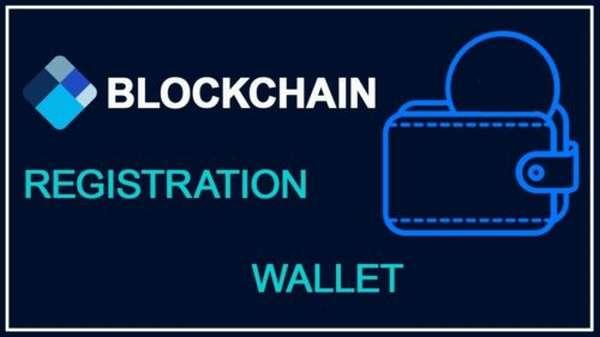 блокчейн регистрация на русском