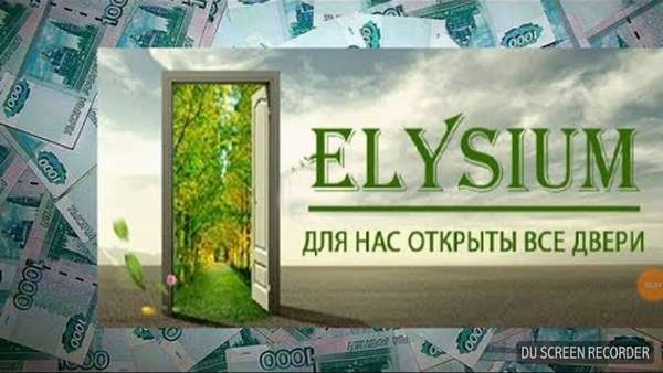 официальный сайт Элизиум биткоин