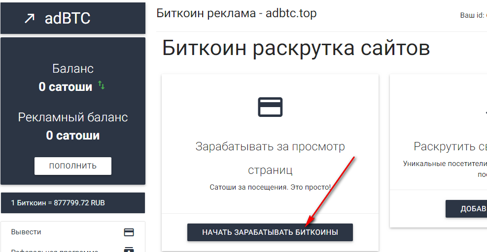 биткоин реклама adbtc top