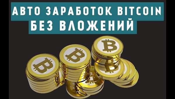 программа для заработка биткоинов на автомате