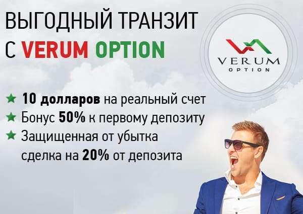 verum-option-bonus