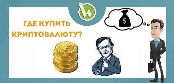 как покупать и продавать криптовалюту на бирже