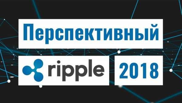 xrp ripple прогноз 2018