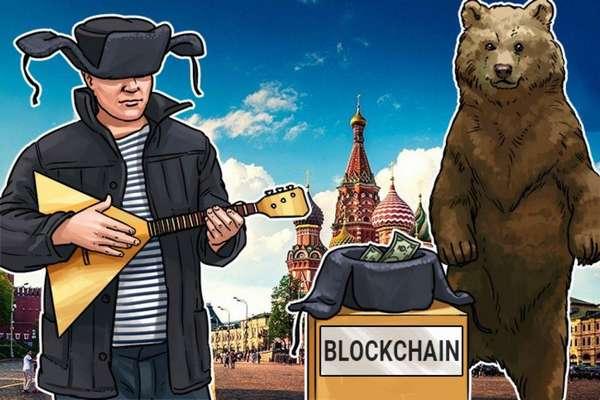 новости блокчейна и криптовалют в России