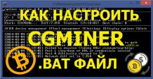 как настроить CGMiner для Windows amd nvidia