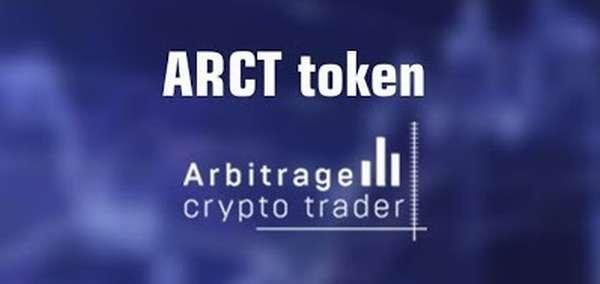 курс криптовалюты ARCT