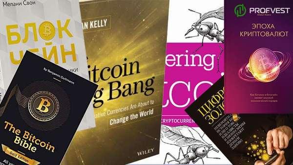 книги о криптовалюте на русском