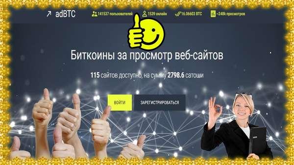 биткоин игры без вложений с выводом реальных денег на русском