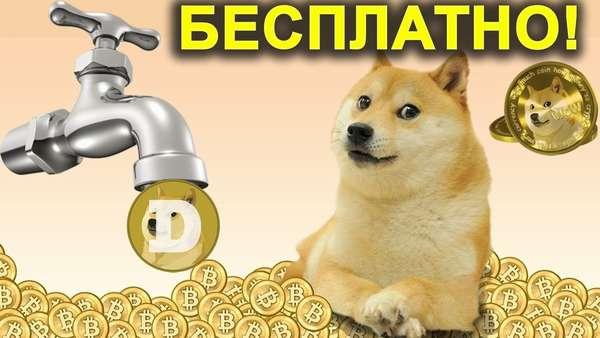 лучшие DogeCoin краны