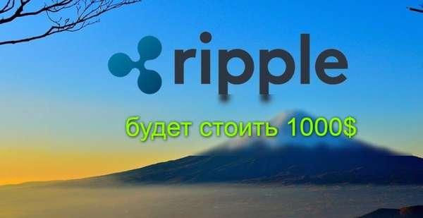 ripple будет стоить 1000