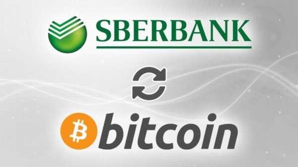 как купить Биткоин через Сбербанк онлайн