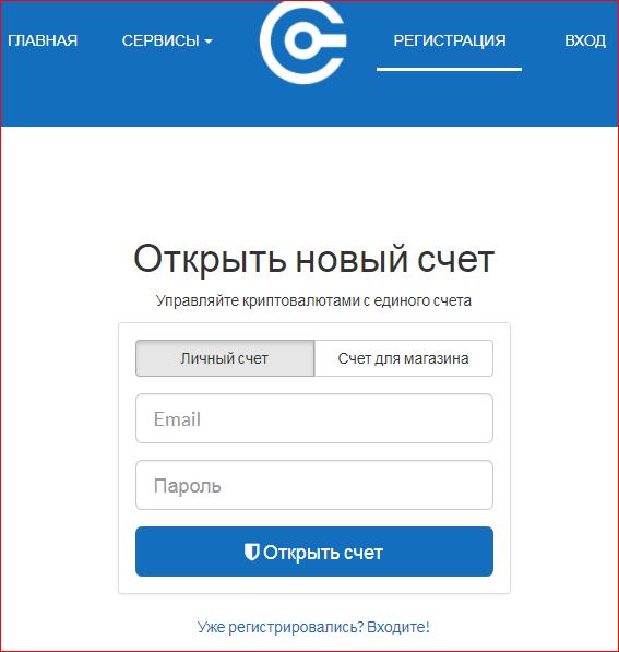 Регистрация владельца