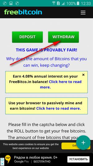 Как вывести с freebitcoin