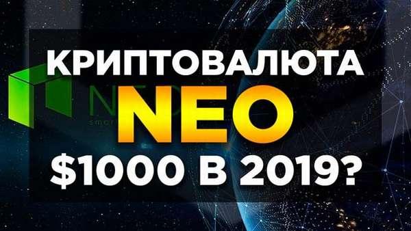 Стоимость НЕО в 2019 году