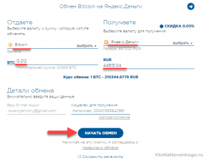 Обзор популярных онлайн сервисов по обмену Биткоинов
