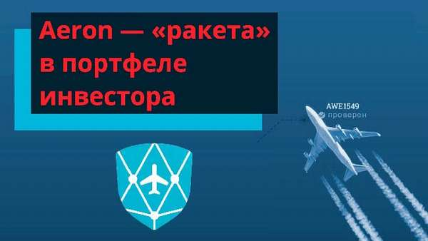 Aeron - прогноз валюты