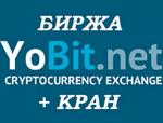 yobit net