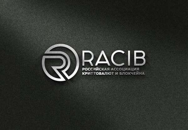 российская ассоциация криптовалют и блокчейна РАКИБ